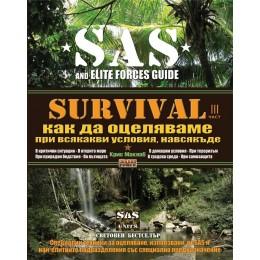 SAS SURVIVAL 3: Как да оцеляваме при всякакви условия навсякъде