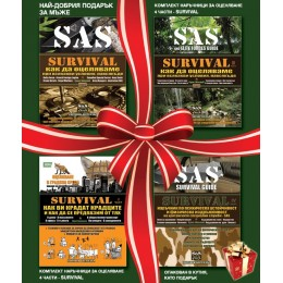 Комплект наръчници за оцеляване: Survival 1+2+3+4 част