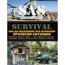 SAS SURVIVAL 5 част: Как да оцеляваме при всякакви кризисни ситуации
