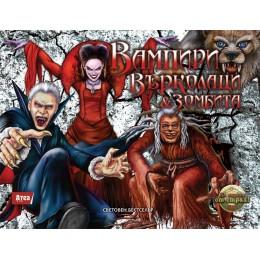 Вампири, върколаци и зомбита