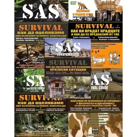 Наръчници за оцеляване - комплект от 5 книги