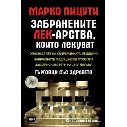 Забранените лекарства, които лекуват. Търговци със здравето