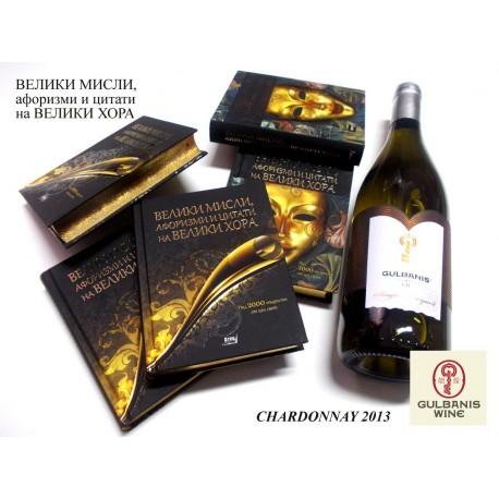 Велики мисли, афоризми и цитати на велики хора и вино Шардоне Гулбанис 2013 г. - Комплект
