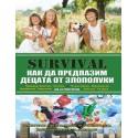 SURVIVAL 7 част: Как да предпазим децата от злополуки