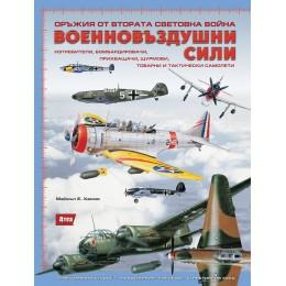 Военновъздушни сили - Оръжия от Втората световна война