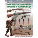 Пистолети, автомати, пушки и картечници - Оръжия от Втората световна война