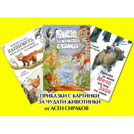 Приказки с картинки за чудати животинки