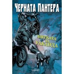 Черната пантера - Битката за Уаканда