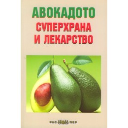 Авокадото - суперхрана и лекарство