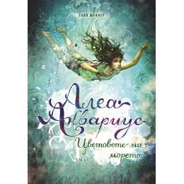 Алеа Аквариус - Цветовете на морето