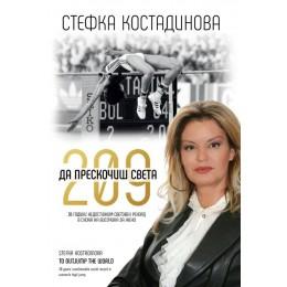 Стефка Костадинова - 209 - Да прескочиш света - Луксозен цветен албум