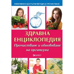Здравна енциклопедия - Прочистване и обновяване на организма