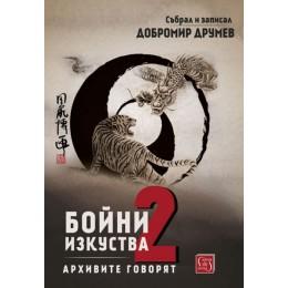 Бойни изкуства - книга 2 - Архивите говорят
