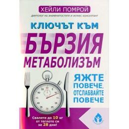 Ключът към бързия метаболизъм