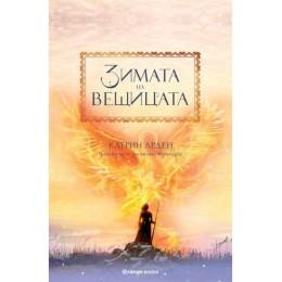 Зимата на вещицата - книга 3