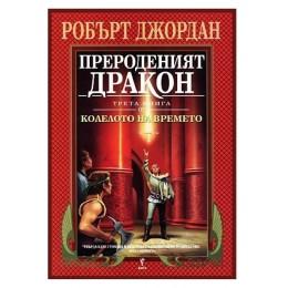 Прероденият дракон - трета книга от Колелото на времето