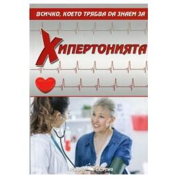 Всичко, което трябва да знаем за хипертонията
