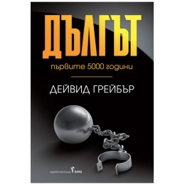 Дългът - първите 5000 години