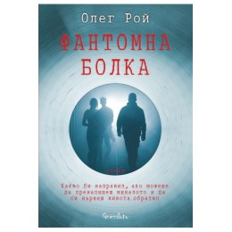 Фантомна болка - Олег Рой