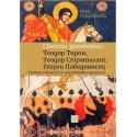 Светци змееборци - Теодор Тирон, Теодор Стратилат, Георги Победоносец в южнославянската средновековна традиция