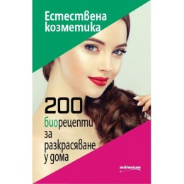 Естествена козметика - 200 биорецепти за разкрасяване у дома
