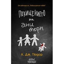 Похищението на Ани Торн