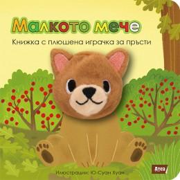 Малкото мече: Книжка с плюшена играчка за пръсти