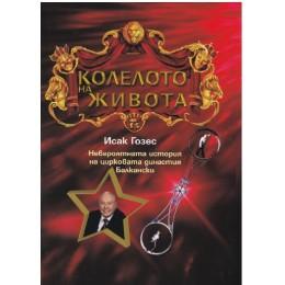 Колелото на живота - Невероятната история на цирковата династия Балкански