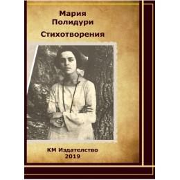 Мария Полидури - Стихотворения