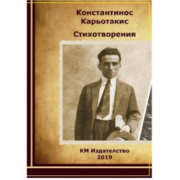 Константинос Карьотакис - Стихотворения