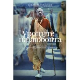 Уроците на любовта - Истории от живота на А. Ч. Бхактиведанта Свами Прабхупада