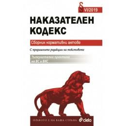 Наказателен кодекс - Сборник нормативни актове - 2019