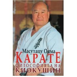 Карате - философията на Киокушин