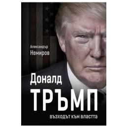 Доналд Тръмп - възходът към властта