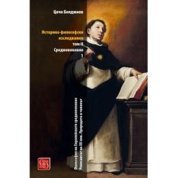 Историко-философски изследвания - Том II Средновековие ч. I