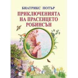 Приключенията на прасенцето Робинсън