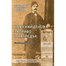 Иван Найденов: За право и напредък. Мемоари. Писма