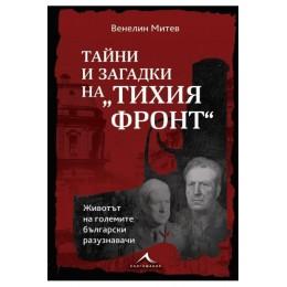 """Тайни и загадки на """"Тихия фронт"""". Животът на големите български разузнавачи"""