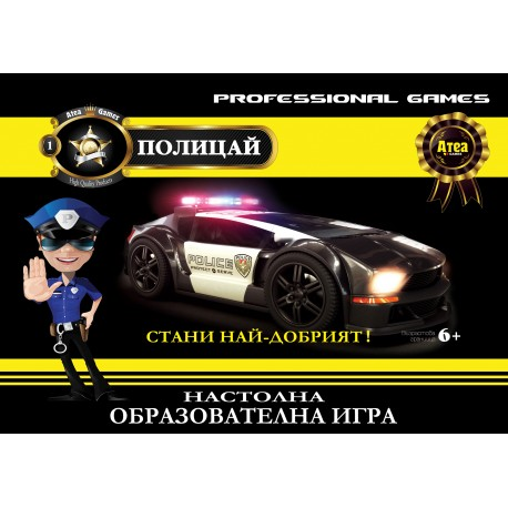 Полицай - Стани най-добрият полицай!