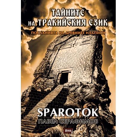 Тайните на тракийския език. Посланията на древните надписи