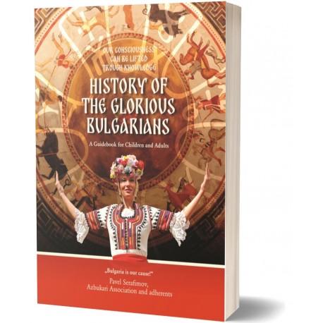 История на славните българи - издание на английски език