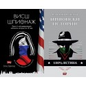 Висш шпионаж + Шпионски истории
