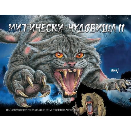 Митически чудовища 2