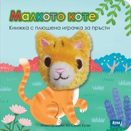 Малкото коте: Книжка с плюшена играчка за пръсти