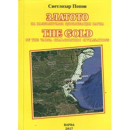 Златото на халколитната цивилизация Варна