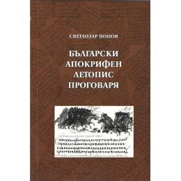 Български апокрифен летопис проговаря